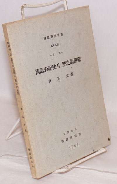 Seoul: Han'guk Yon'guwon, 1963. 2, 1, 165, 4, 23 p. , very good in wraps, 23 page English summary, o...
