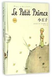 image of Little Prince (Chinese Edition)