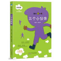 Three small partners (second grade book) Happy reading bar-coding system synchronized version of the pupils develop reading(Chinese Edition)