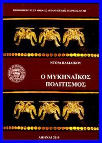 image of Ho mycenaikos politismos