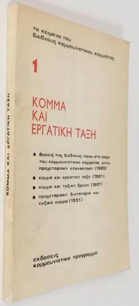 image of Komma kai ergatiki taxi