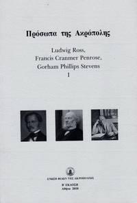 PROSOPA TES ACROPOLIS I: Ludvig Ross, Francis Cranmer Penrose, Gorham Phillips Stevens