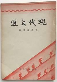 Xian dai wen xuan  現代文選
