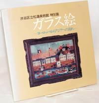 image of Garasue : Yoroppa kara Ajia e no nagare  ガラス絵 : ヨーロッパからアジアへの流れ