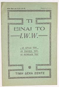 image of Ti einai to I.W.W.
