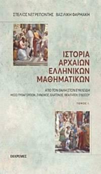 image of Historia archaeon hellenikon mathematikon