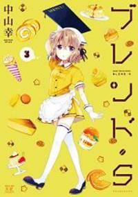 image of ブレンド・S (3) (まんがタイムKRコミックス)