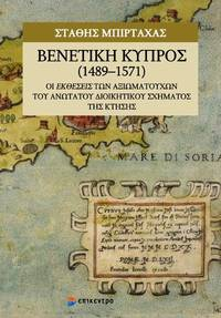 image of Venetike Cypros (1489-1571)
