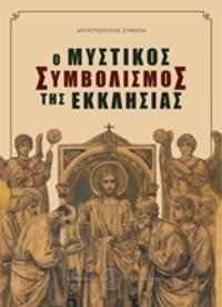 Ho mystikos symvolismos tes Ecclesias