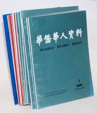 Huaqiao Huaren ziliao  華僑華人資料 [13 issues]  13期