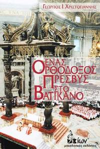 Enas Orthodoxos presbys sto Vaticano