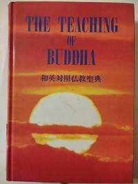 The Teaching of Buddha Japanese / English