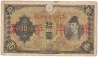 image of A 1941 Hong Kong Japanese Occupation 10 Yen Note BN9-2 P#M6