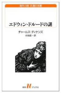 image of The Mystery of Edwin Drood (Japanese Edition)