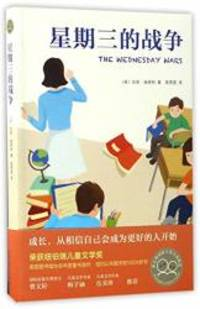 image of The Wednesday Wars (Chinese Edition)