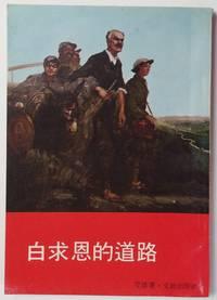 Baiqiu'en de dao lu  白求恩的道路