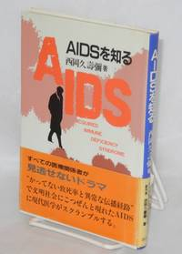 AIDS o shiru [Understanding AIDS]   AIDS を知る