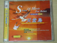 Casual Music Series: Bird of Paradise CD by Various