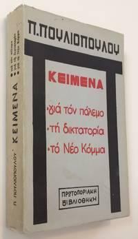image of Keimena gia ton polemo, gia ten diktatoria, gia to Neo Komma