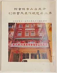 image of Quan Mei Taishan Ningyang hui guan di san xi ken qin dai biao da hui te kan  全美台山寧陽會館第三席懇親代表大會特刊