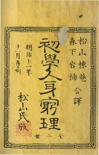SHOGAKU JINSHIN SHURI [A FIRST STUDY OF THE HUMAN BODY]