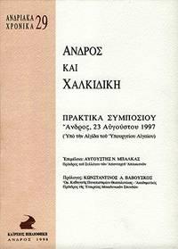 Andros kai Chalkidike