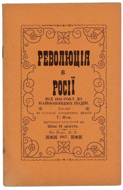 New York: , 1917. First Edition. 12mo. Staple-bound pamphlet; printed paper wrappers, 32pp. Text in ...