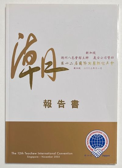 Singapore: the Convention, 2003. 96p., paperback, text mostly in Chinese; many color photos. Small r...