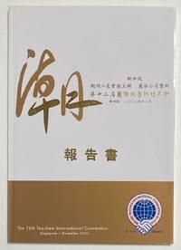 12th Teochew International Convention  第12屆國際潮團聯誼年會報告書 國際潮團聯誼年會報告書  Di 12 jie guo ji Chao tuan lian yi nian hui bao gao shu; Guo ji Chao tuan lian yi nian hui bao gao shu