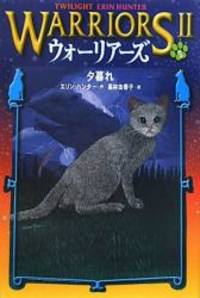 image of Warriors: The New Prophecy #5: Twilight (Japanese Edition)
