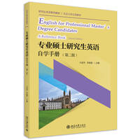 Professional Master's English Self-study Manual (Second Edition)(Chinese Edition)