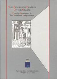 (Athens): National Book Centre of Greece Ministry of Culture, 2001. pictorial paper-covered boards. ...