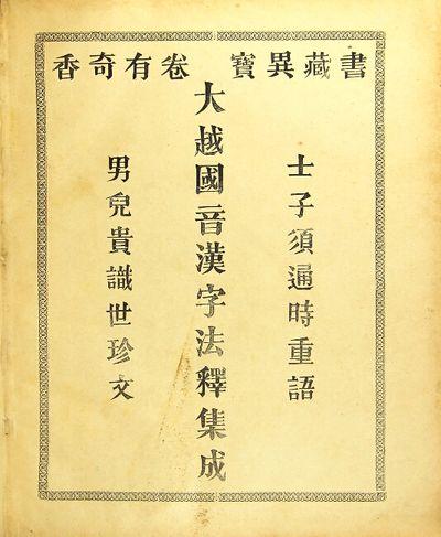 Saigon: Imprimerie de la Mission a Tan Dinh, 1898. Second edition (actually the first), 4to, pp. , 9...
