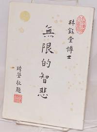 image of Wu xian de zhi bei