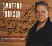 Russian Tenor Dmitri Galikhin sings Tchaikovsky Arias and Romances [CD - MUSIC COMPACT DISC]