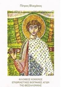 Philotheos Kokkinos - Encomiastikes biographies Hagion tes Thessalonikes