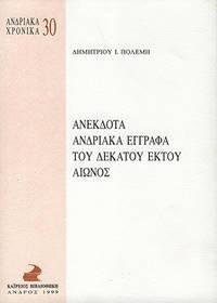 Anecdota andriaka engrapha tou 16ou aeonos