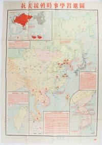 抗美援朝時事學習地圖. [Kang Mei yuan Chao shi shi xue xi di tu].  [Current Affairs Study Map of Resisting US Aggression and Aiding Korea].
