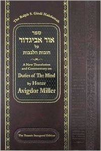 Ohr Avigdor: A New Translation and Commentary on Duties of the Mind Volume 2