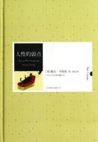 How to Win Friends and Influence People (Chinese Edition) by Dale Carnegie - 2012-09-01