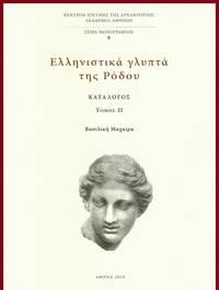 image of Hellenistika glypta tes Rhodou: Catalogos, VOL. 2