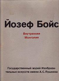 Joseph Beuys: Bnutrennjaja Mongoliya:  / Inner Mongolia [RUSSIAN-LANGUAGE CATALOG]