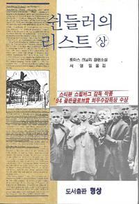 Schindler\'s List (쉰들러 리스트) Korean Language Edition)