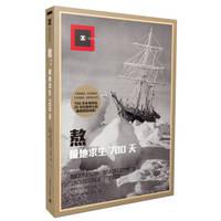 Endure: Polar survival 700-day translation(Chinese Edition)