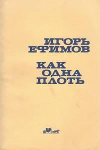 Kak Odna Plot' (As one flesh). by Yefimov, Igor - 1981