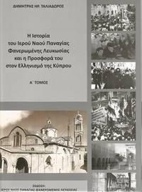 He historia tou hierou naou Panagias Phaneromenes Leukosias kai he prosphora tou ston hellenismo...