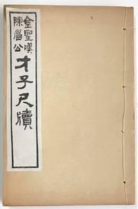 Jin Shengtan Chen Meigong cai zi chi du