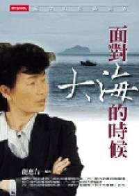 Mian Dui Da Hai de Shi Hou (Chinese Edition)