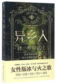 image of Outlander (Chinese Edition)