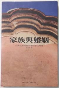 Jiazu yu hunyin: Taiwan beibu liangge Min Ke cunluo zhi yanjiu [Family and marriage: Hokkien and Hakka villages in North Taiwan]